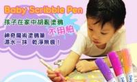 以 $38 元購買Baby Scribble Pen 幼兒塗鴉筆 10 支 (原價 $123) █ 只限RASS LANGUAGE 門市自取█ 至2013年03月26日
