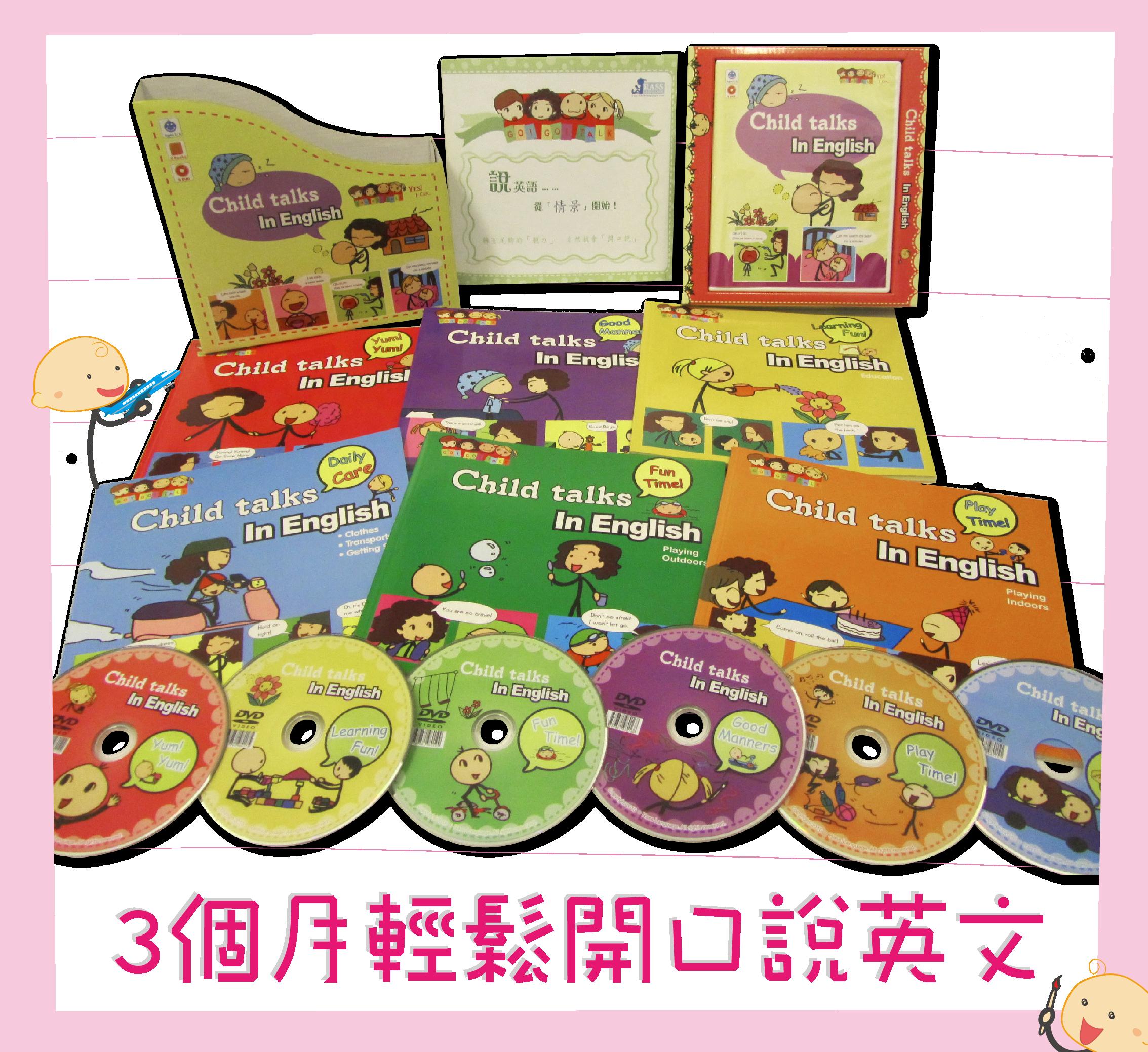 Child talks In English (6 Books + 6 DVD) 加送導讀手冊 (原價: $488) 適合 0-6 歲█免費住宅/工商送貨