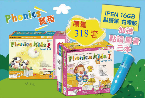 加推289套 $1535 購買 iPEN  16GB充電版 + Phonics Kids Level 1 - 6 (12 Books+9 DVD+ 9 CD+6 Posters+ 779 Flash Cards  )- 加送 3 本點讀圖書**免費送貨