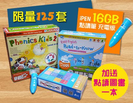 加推 秒殺125套 $1465購買  16GB iPEN 點讀筆充電版 +  Read-to-Know + Phonics kids Level 4-6 +送點讀圖書一本 * 免費送貨住宅及工商