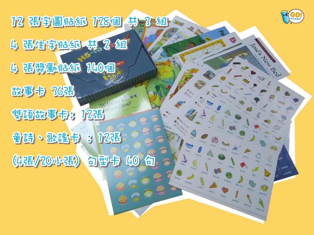 限量團購學習圖卡 集合童詩  歌謠  故事  獎勵貼紙 只售 $399 ***免費工商及住宅送貨