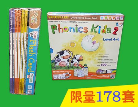 秒殺 加推 限定151 套 以 $499 購買 Phonics Kids Level 4- 6 禮盒裝,送禮佳品*再送圖書一本 █免費送貨 (住宅及工商大廈送貨 )