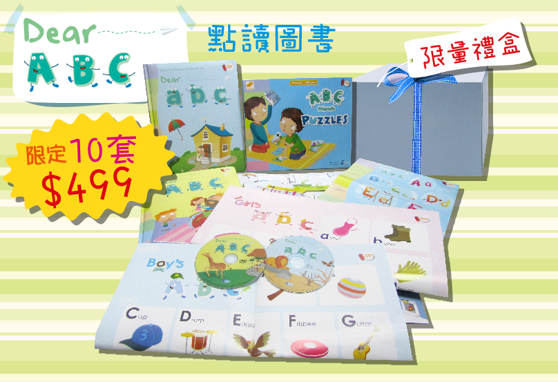 學會 Phonics -  Dear abc 孩子最愛玩 abc字母書 ( 2Books + 1 DVD + 1CD + 2 Posters + 26 Pieces + 1 身高尺 ) 免費工商送貨