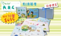 Dear abc 孩子最愛玩 abc字母書 ( 2Books + 1 DVD + 1CD + 2 Posters + 26 Pieces + 1 身高尺 ) 免費工商及住宅送貨