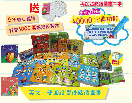 $4560 購買 iPEN 點讀筆 + Let's Find Out + Bon Bon ABC + Flip Flap to Look 1  + 2 適合0-10歲全方位學習套裝