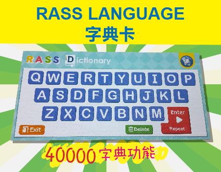 RASS LANGUAGE 字典卡 **訂單會以郵寄方式送出