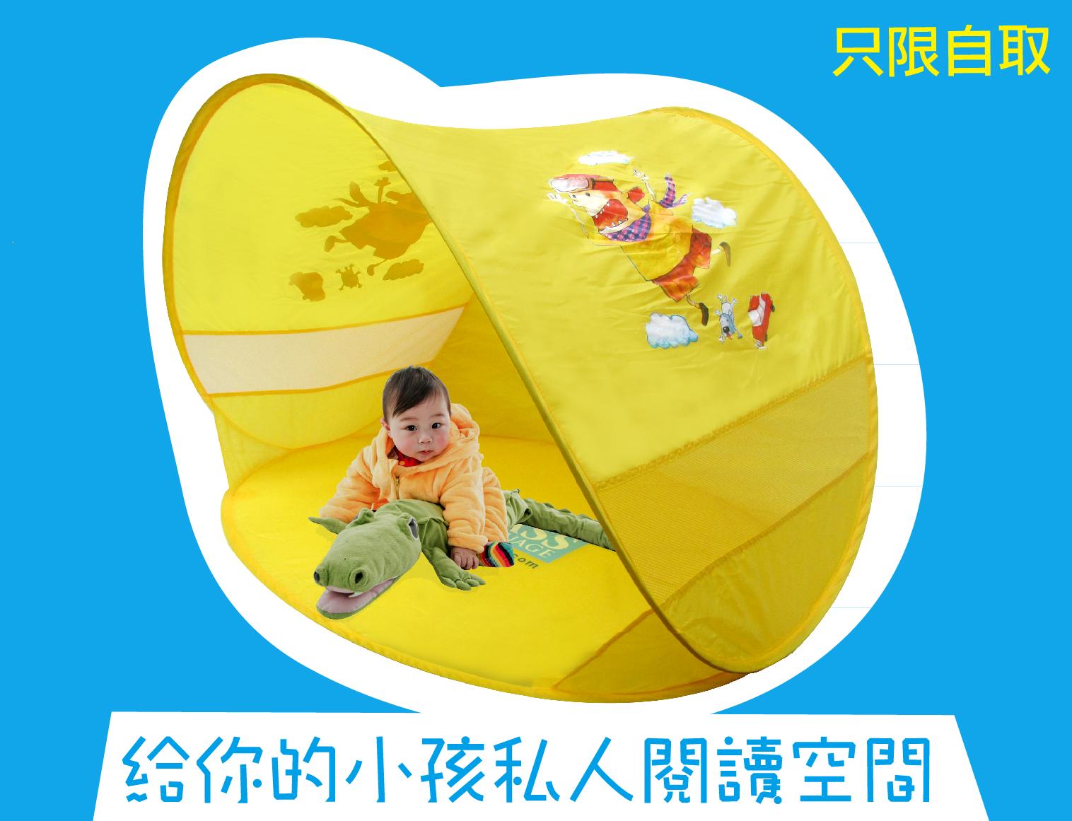 加推 !即買即用 !  限定25 套 以 $99 購買 兒童活動帳篷 給小朋友私人閱動空間  █ 只限自取
