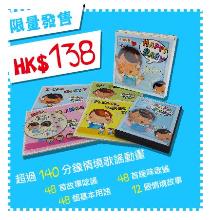 常常喜樂優惠 ! 以 $138購買 Happy Baby ( 4 books + 1 DVD ) 免費工商送貨