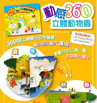 以 $ 399 購買 3D 360度 立體動物園圖書 +30 隻企立式紙偶  █免費工商及住宅送貨