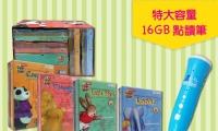 秒殺限定 ! iPEN 16GB點讀筆 + High Five  ( 12 Books +12 DVD + 12 Bouns Page + 4 中英對照本 ) 培養資優小天才 閱讀+ 故事 *適合5-12歲
