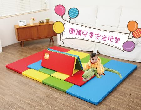 感恩價! 兒童地墊 $748起購買 Funny Lon 韓國直送 特厚遊戲墊 多款尺寸選擇 ***獲SGS 驗證 百分百安全 適合嬰幼兒 ** 另送總值$200電子書俾你