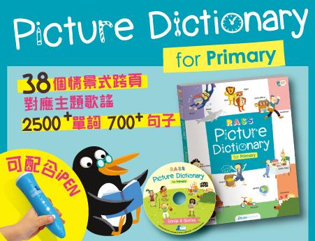 再熱烈加推 !RASS Picture Dictionary 38 個情景式跨頁 2500+單詞 700+句子 9000+音效 40000+字典功能  ( 1 Book + 1 CD ) *免費工商及住宅送貨