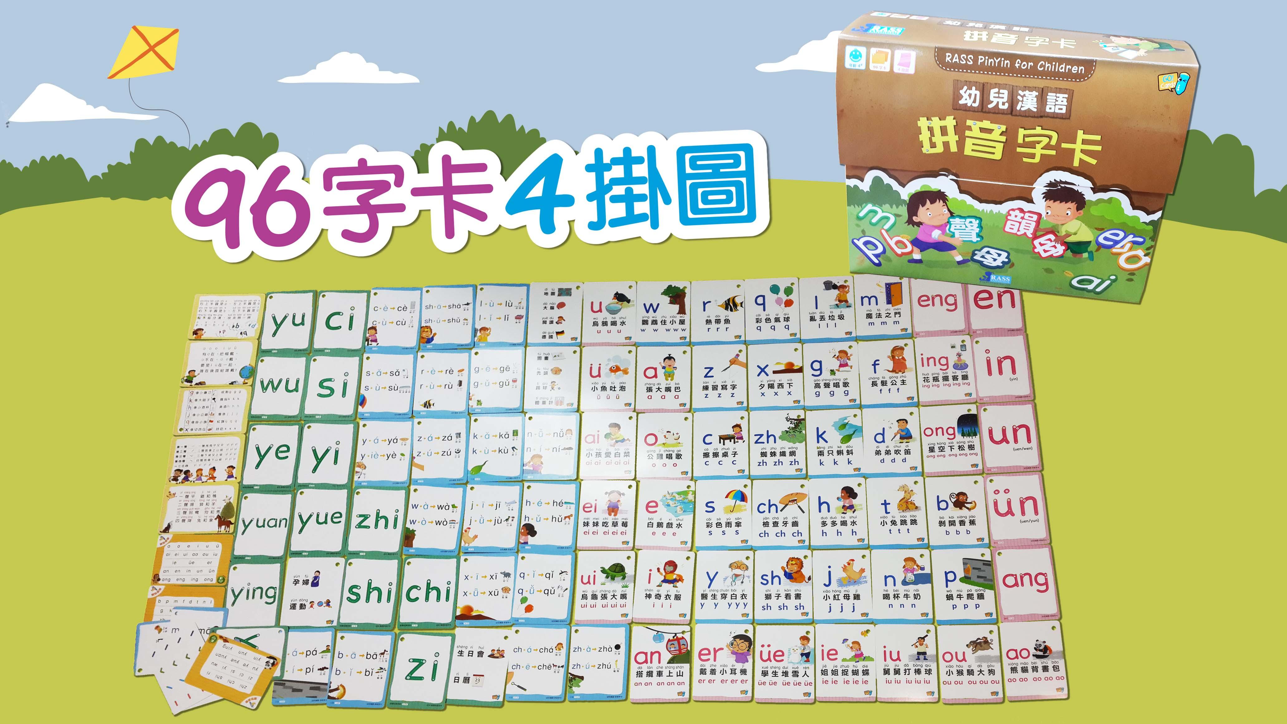 幼兒漢語拼音字卡(96字卡+ 4海報) **免費工商送貨