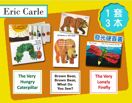 世界暢銷兒童書一套共 3 本 The Very Lonely Firefly Brown Bear, What Do You See , The Very Hungry Caterpillar **
