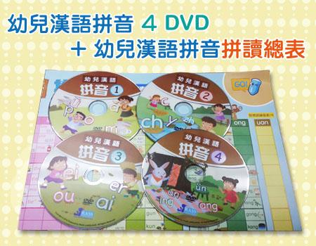 幼兒漢語拼音 ( 4 DVD + 幼兒漢語拼音拼讀總表 ) **免費工商送貨, 住宅到付 $55 元