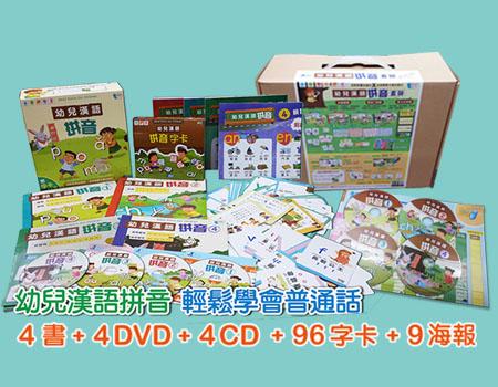 幼兒漢語拼音全套 ( 4 書 + 4DVD + 4CD + 96字卡+ 9 海報 )*可選 iPEN 點讀筆 16GB 套裝 *普通話拼音**免費送貨
