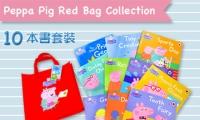 喔噢 ! 深受小朋友喜愛 Peppa Pig Red Bag Collection 10本書套裝