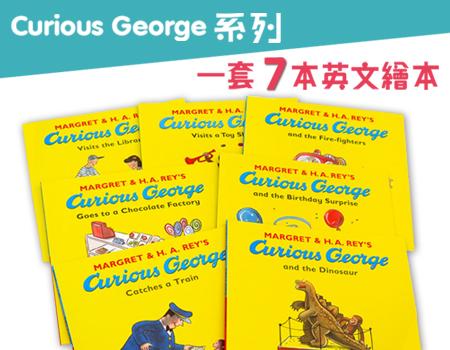 美國是家喻戶曉的故事 Curious George系列一套 7 本英文繪本