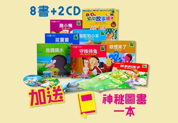 幼幼故事繪本 8 書+  2CD *** 親子聽讀的故事繪本  *** 加送神秘圖書一本