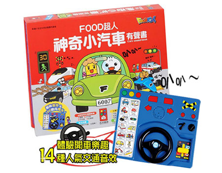 Food超人 神奇小汽車有聲書 ** 14種趣味音效  ** 讓孩子認識各種交通工具**加送神秘圖書一本