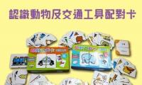 遊戲配對卡 交通工具及認識動物 ***訓練小朋友反應力 **增進觀察力*** 加送神秘字卡一盒
