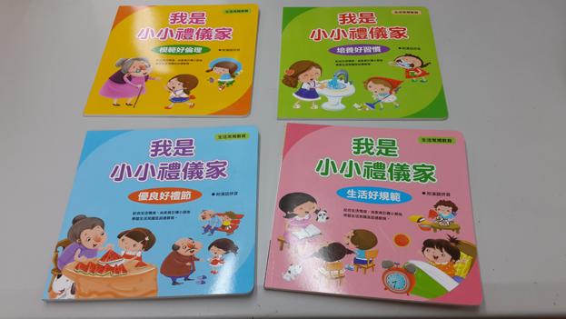我是小禮儀家共 4 書  ** 讓孩子並提升閱讀興趣