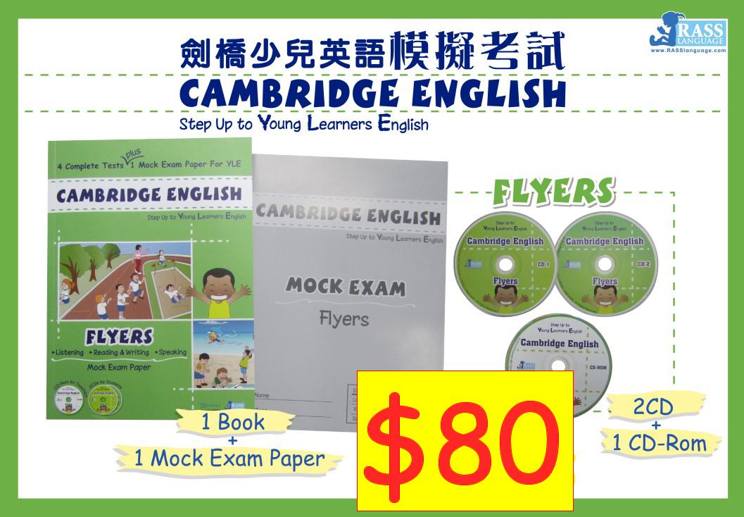 母親節優惠 - 權威推薦何瑞清博士  CAMBRIDGE ENGLISH FLYERS   劍橋少兒英語考試模擬試題 *