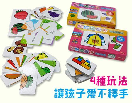遊戲配對卡 認識蔬果及生活用品 **4 種玩法 讓孩子愛不釋手* 加送神秘字卡一盒