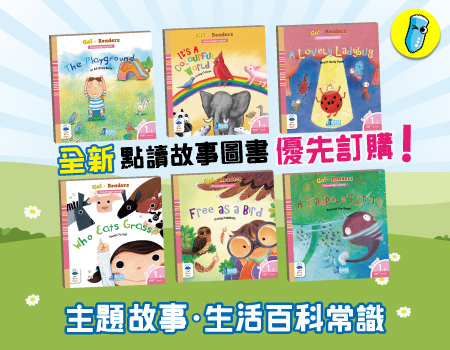 為孩子選擇最好的 全新點讀故事圖書 Go Readers (6Books + 1DVD) **免費送貨住宅或工商