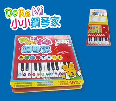 Do Re Mi 小小鋼琴家 **陪伴小寶寶彈出悅耳的旋律,讓寶寶成為小小鋼琴家**加送神秘字卡一盒