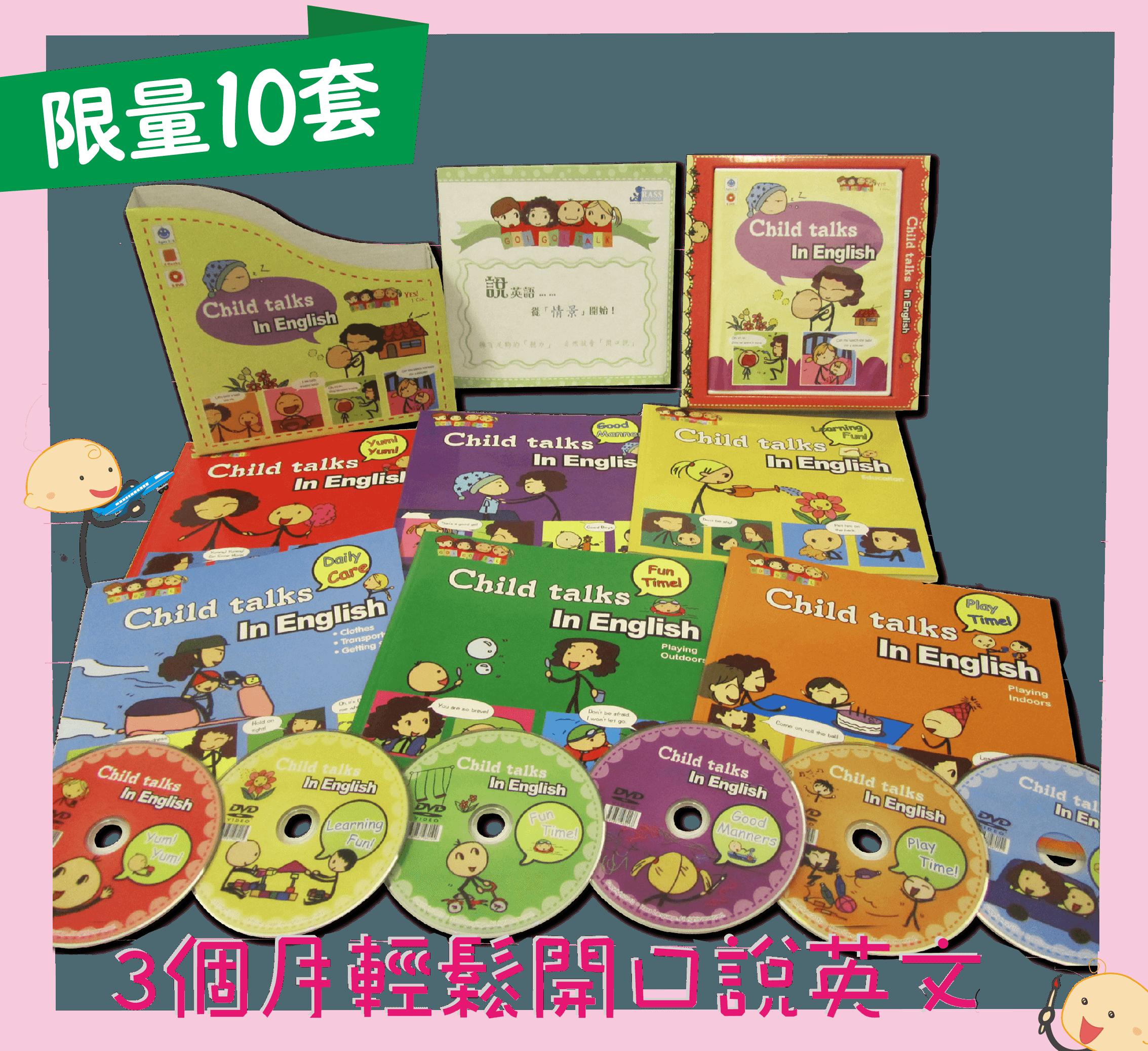 Child talks In English (6 Books + 6 DVD) 加送導讀手冊 ** 適合 0-6 歲