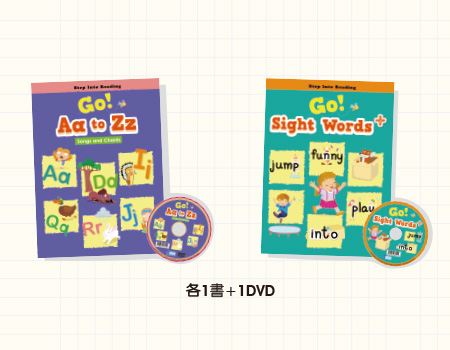 2017年11月出版全新圖書 Go! Aa to Zz +  Go Sight Words + ( 2 Books + 2 DVD )