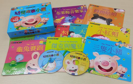 幼兒故事小屋 讓孩子培養生活的智慧,引導他們進入真、善、美的世界 ***加送神秘圖書一本