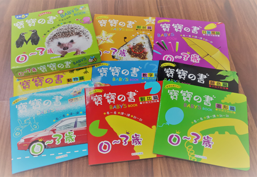 寶寶之書 ** 讓孩子可以學習視覺、語文、圖形等基礎概念***加送神秘圖書一本