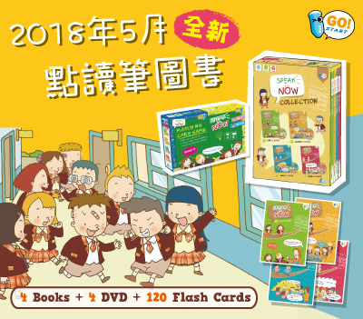 2018年5月全新點讀圖書 * Speak now (4 Books + 4 DVD + 120 Flash Cards ) **免費工商及住宅送貨