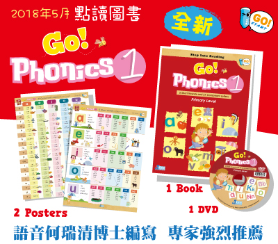 Go Phonics 1 (2 Books+ 1 DVD + 2 Posters) 香港大學何瑞清博士傾力著作 *免費工商及住宅送貨