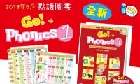 2018年5月全新點讀圖書* Go Phonics 1 香港大學何瑞清博士傾力著作 *免費工商及住宅送貨