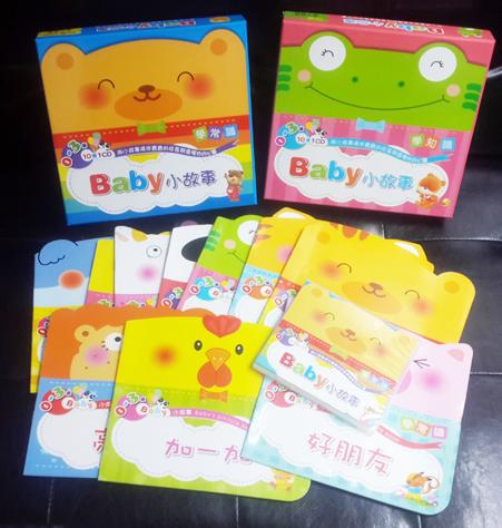 Baby 小故事**  2 大主題共 20 本書 + 2 CD + 送神秘圖書一本 ** 親子閱讀 從小開始