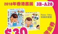 2018年 香港書展震撼優惠 30元購買 Happy Baby  或 快樂好寶寶  *於香港書展 RASS LANGUAGE 攤位換購*★