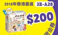 2018年 香港書展震撼優惠 Sing Sing Together *於香港書展 RASS LANGUAGE 攤位換購*★【會場支付餘額$150 】