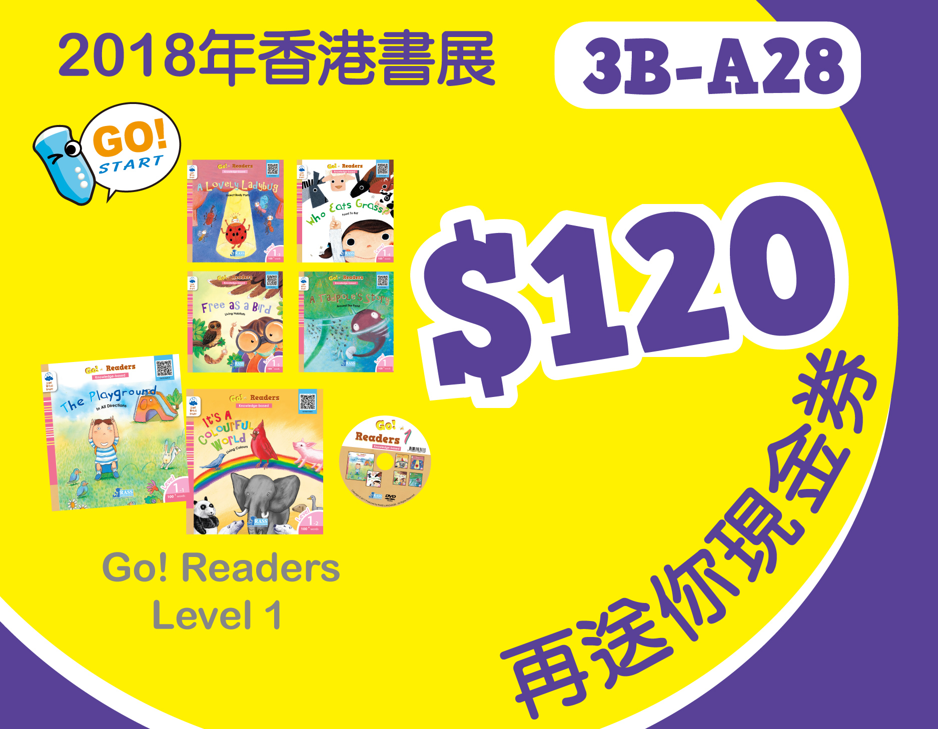2018年 香港書展破天荒價 Go Readers Level 1 *於香港書展 RASS LANGUAGE 攤位換購*★【會場支付餘額$80 】