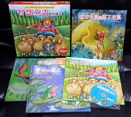 智慧童話創作繪本 4書+1 MP3光碟   **加送圖書一本