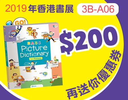 書展震撼優惠 RASS Picture Dictionary*於香港書展 RASS LANGUAGE 攤位換購*★【會場支付餘額$150 】