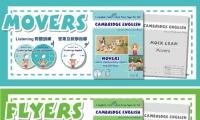年度優惠 CAMBRIDGE ENGLISH MOVERS 或 FLYERS 劍橋少兒英語模擬考試  語言系博士推祟暢銷
