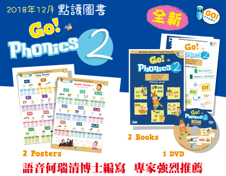 Go Phonics 2 (2Books+1DVD+2Posters) 香港大學何瑞清博士傾力著作 *免費工商及住宅送貨