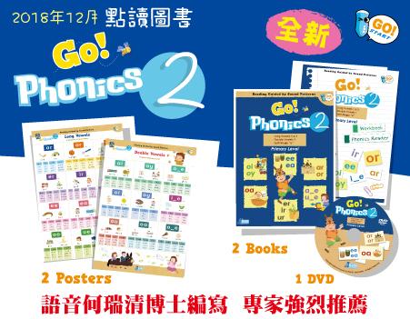 2018年12月全新點讀圖書* Go Phonics 2 (2Books+1DVD+2Posters) 香港大學何瑞清博士傾力著作 *免費工商及住宅送貨
