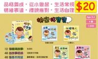 復活節優惠限量  快樂好寶寶 (4 書 + 1 DVD)