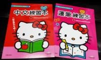Hello Kitty 練習 2 本 **筆畫練習** 輕鬆 快樂的練習運筆!