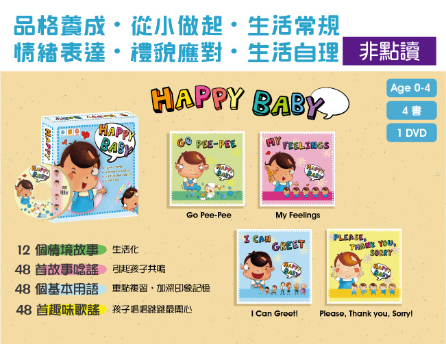 載譽歸來.Happy Baby (4 Books + 1DVD )