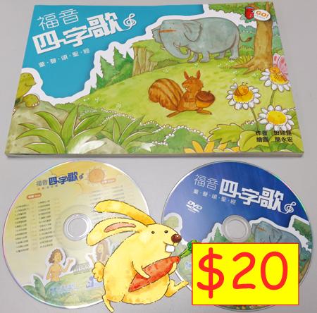 復活節限量優惠 18 套 $20 購買福音四字歌 童聲頌聖經  ( 1 書 + 1 DVD + 1CD +2 海報 )